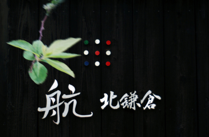 北鎌倉 航 フレンチ-1.jpg